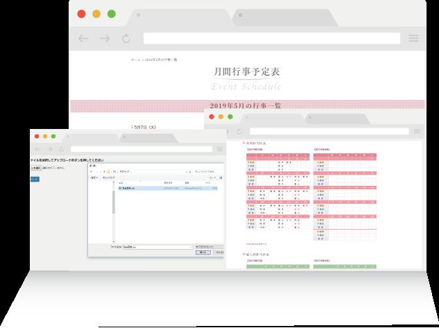 contents1担当医表・教室スケジュール管理のイメージ画像
